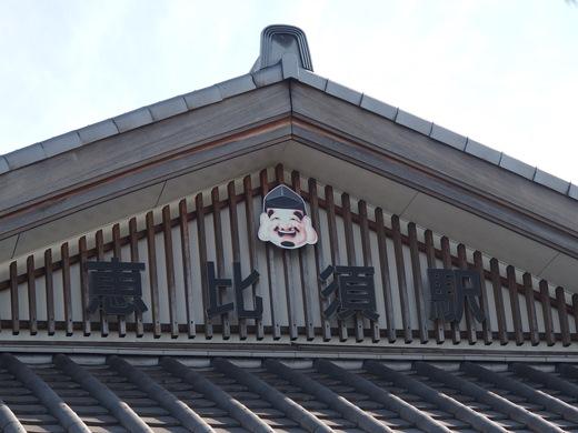 http://www.aosen-kasseika.jp/ekichoblog-3/wp-content/uploads/sites/10/2014/07/ebisu5.jpg