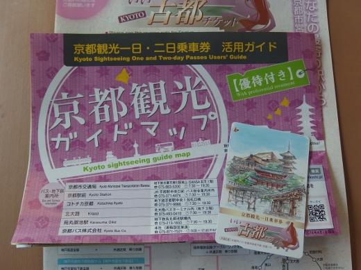 いい古都チケット」で京都へ行っ...