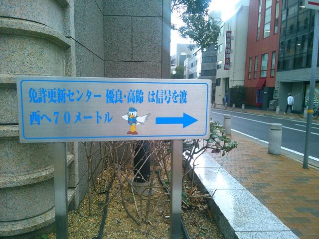 運転免許更新センター 神戸
